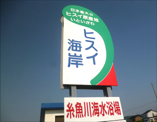 糸魚川翡翠-天然石の磨き方