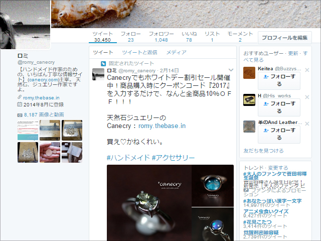 ハンドメイド販売におけるSNS活用法