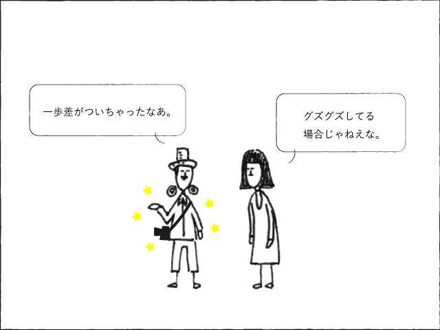 sugisaku-yomiko3