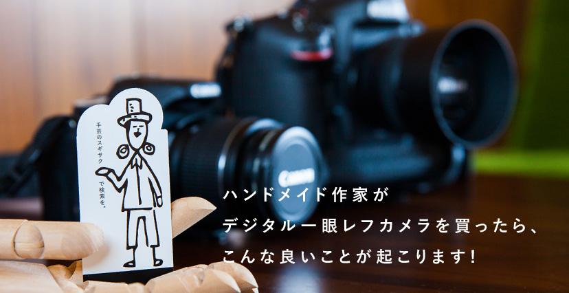 ハンドメイド作家がデジタル一眼レフカメラを買うとおこる良いこと